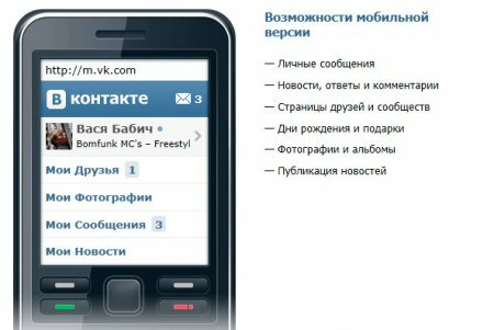 тип как в мобильном приложении вк посмотреть текст песни производители